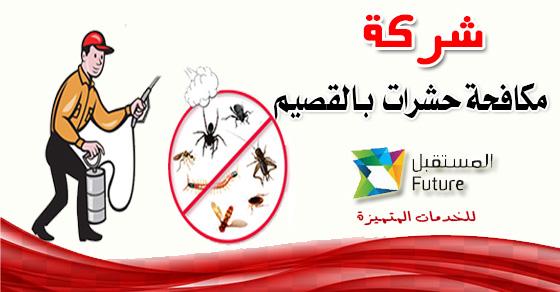 ارخص شركة مكافحة حشرات بالقصيم